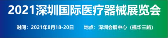 2021深圳国际医疗器械展览会十大看点