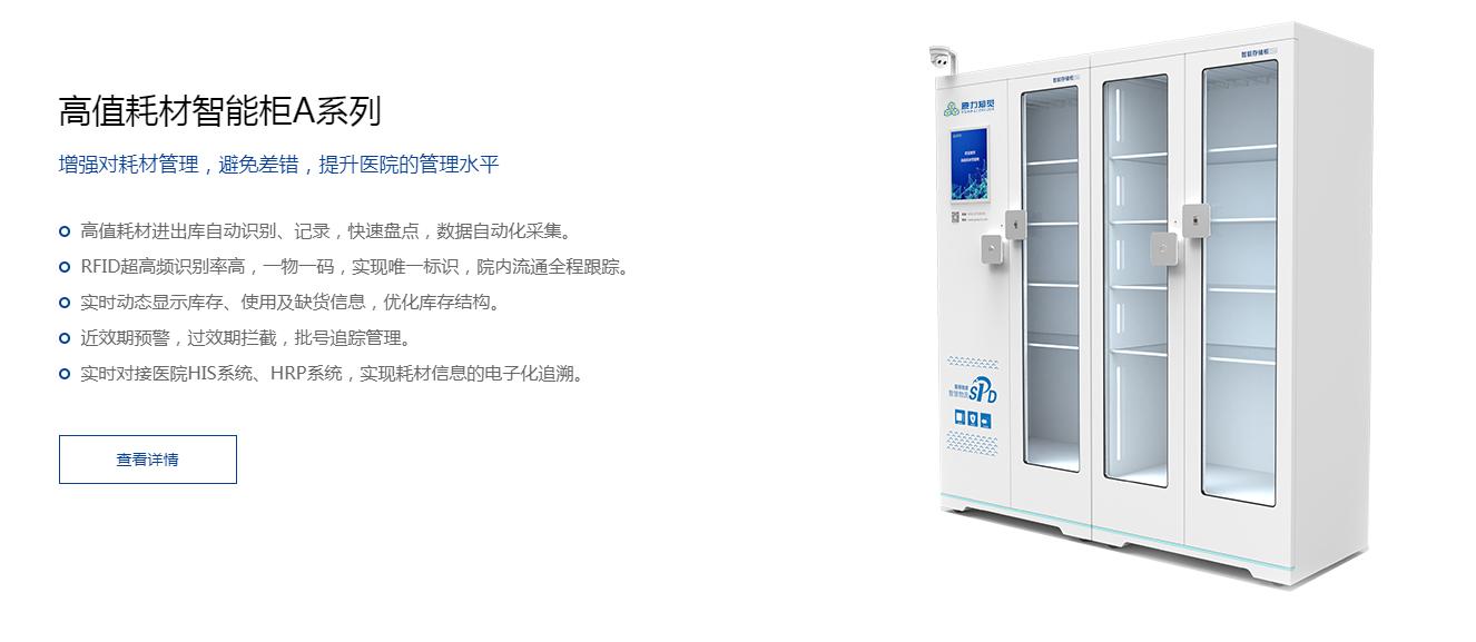 展商推荐:安徽原力知觉科技医用高值耗材智能柜